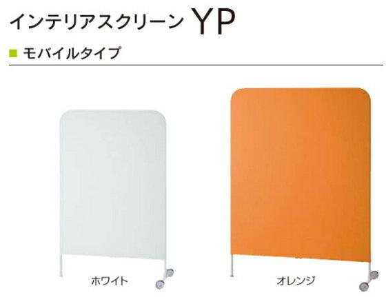インテリアスクリーン YP モバイルタイプ 【 キャスター付きなので、ラクラク簡単移動が可能 】 【 選べる張地カラー 全7色 】 【 W1200×D450×H1650mm 】 【 完成品渡し 】 【 工事不要 】 内田洋行
