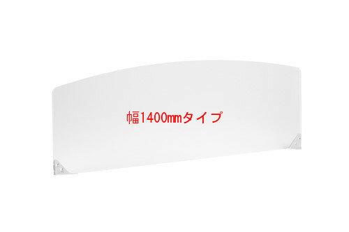 PB-H アクリルデスクトップパネル300置き型[W1398×D95×H300mm][半透明色]【お客様組立】カウンター,デスク,テーブル向けの間仕切り,パーティション,ブラインド,衝立,スクリーン
