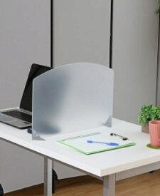 PB-H アクリルデスクトップパネル300サイド用[据え置き型][W550×D93×H300mm][半透明色]【お客様組立】カウンター,デスク,テーブル向けの間仕切り,パーティション,ブラインド,衝立,スクリーン