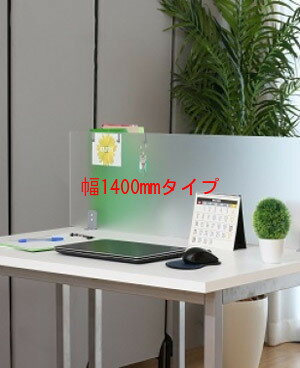 PB-H アクリルデスクトップパネル[クランプ型][W1398×D38×H305mm][半透明色]【お客様組立】カウンター,デスク,テーブル向けの間仕切り,パーティション,ブラインド,衝立,スクリーン