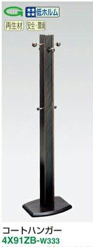 木製コートハンガー 【 ナラ無垢材ウレタン塗装グレー色仕上げ 】 【 450W×350D×1750H 】  オカムラ コートハンガー