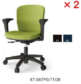 イトーキ リエットRチェア 計2脚セット 【 ローバック 】 【 アジャスタブル肘 可動肘 肘付き 】 【 選べる張地カラー 全2色 抗菌布張り 】 【 選べるキャスタータイプ 】 【 完成品渡し 】 事務用回転椅子