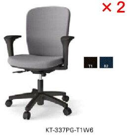 イトーキ リエットRチェア 計2脚セット 【 ハイバック 】 【 アジャスタブル肘 可動肘 肘付き 】 【 選べる張地カラー 全2色 抗菌布張り 】 【 選べるキャスタータイプ 】 【 完成品渡し 】 事務用回転椅子