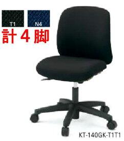 イトーキ ボニートチェア 4脚セット 【 バリュータイプ 】 【 ベースカラー T1 】 【 肘なし 】 【 選べる張地カラー 全2色 布張り 】 【 コンパクト設計 】 事務用回転椅子 ( Bonito ) オフィスチェア