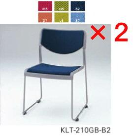 イトーキ スタッキングチェア 2脚セット 【 選べる張地カラー 全6色 】 ミーティングチェア 【 完成品 】 ITOKI