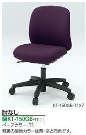 ボニートチェア 【 セレクトタイプ 張りぐるみ 】 【 ベースカラー T1 】 【 肘なし 】 【 選べる張地カラー 全8色 】 事務用回転椅子 ( Bonito ) オフィスチェア パソコンチェア デスクチェア OAチェア PCチェア ビジネスチェア