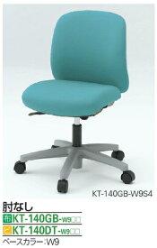 ボニートチェア 【 セレクトタイプ 】 【 ベースカラー W9 】 【 肘なし 】 【 選べる張地カラー 全12色 】 事務用回転椅子 ( Bonito ) オフィスチェア パソコンチェア デスクチェア OAチェア PCチェア ビジネスチェア
