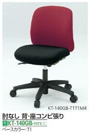 ボニートチェア 【 セレクトタイプ 】 【 ベースカラー T1 】 【 肘なし 】 【 選べる張地カラー 全8色 】 事務用回転椅子 ( Bonito ) オフィスチェア パソコンチェア デスクチェア OAチェア PCチェア ビジネスチェア