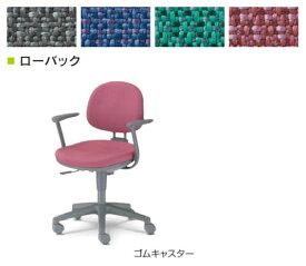 バリューチェア 1脚分 【 ローバック 】 【 肘付き 固定肘 】 【 選べるキャスター 】 【 選べる張地カラー 全4色 布張り 】 【 5本脚 】 【 完成品渡し 】 【 送料込み 】 事務用回転椅子 ( VALUER ) ウチダチェア