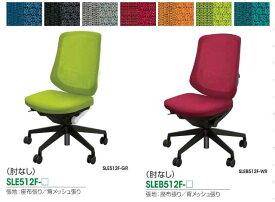 セリフトチェア 樹脂脚 肘なし 1脚分 【 選べるフレームカラー 全2色 】 【 選べる張地カラー 全7色 】 【 選べるキャスタータイプ 】 【 背もたれ上下調節可能 】 (SLE型) 事務用回転椅子 ナイキチェア