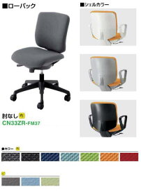 CG−Rチェア 同色6脚セット 【 ローバック 】 【 肘なし アームレス 】 【 選べるシェルカラー 全3色 】 【 選べる張地カラー 全10色 】 【 ナイロン双輪キャスター 】 【 完成品渡し 】 事務用回転椅子 オカムラチェア