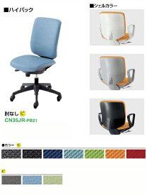 CG−Rチェア 同色6脚セット 【 ハイバック 】 【 肘なし アームレス 】 【 選べるシェルカラー 全3色 】 【 選べる張地カラー 全10色 】 【 選べるキャスタータイプ 】 【 完成品渡し 】 事務用回転椅子 オカムラチェア