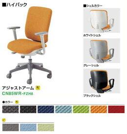 CG−Rチェア 【 ハイバック 】 【 肘付き アジャストアーム 可動肘 】 【 選べるシェルカラー 全3色 】 【 選べる張地カラー 全10色 】 【 選べるキャスタータイプ 】 【 完成品渡し 】 事務用回転椅子 オカムラチェア