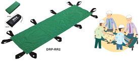 コクヨ 折りたたみ布担架 DRP-RR2 1ケ 【 W540×D1800 】 【 持ち手付き 】 【 収納袋付属 】  ◎搬送負担の軽減 ◎不要な時は、折りたたんでコンパクト収納 簡易担架