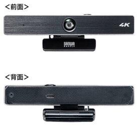 【 01/19AM 在庫有り 】 サンワサプライ 会議用ワイドレンズカメラ CMS-V52S ◆アクティブノイズキャンセル機能のマイクを内蔵したZoomに最適な会議用広角WEBカメラ ◆4Kタイプ ◆ブラック色