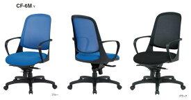 【 法人格限定 】 オフィスチェア CF-6Mチェア 1脚分 【 選べる張地カラー 全2色 布張り 】 【 ガス上下昇降機能付き 】 【 ナイロン双輪キャスター脚 5本脚 】 背面メッシュチェア 事務用回転椅子 TOKIOチェア