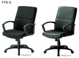 【 法人格限定 】 マネージャーチェア FTX-3_Vチェア 1脚分 【 肘付き 固定肘 】 【 選べる張地タイプ ブラック色 布張り or ビニールレザー張り 】 【 選べるキャスタータイプ 】 事務用回転椅子 オフィスチェア TOKIOチェア