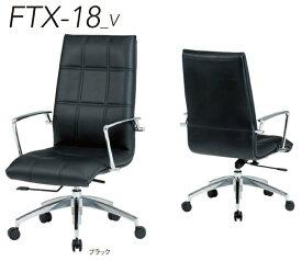 【 法人格限定 】 マネージャーチェア FTX-18_Vチェア 1脚分 【 肘付き 】 【 PVCレザー張り 】 【 ブラック色 】 事務用回転椅子 ロッキングチェア TOKIOチェア