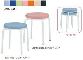 【 法人格限定 】 丸イス JBM-H36Tチェア 5脚セット 【 座面クッション厚タイプ 】 【 選べる張地カラー 全7色 布張り 抗菌・防汚・耐次亜塩素酸 】ミーテイングチェア TOKIOチェア