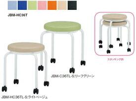 【 法人格限定 】 キャスター付き丸イス JBM-H36Tチェア 5脚セット 【 座面クッション厚タイプ 】 【 選べる張地カラー 全7色 布張り 抗菌・防汚・耐次亜塩素酸 】ミーテイングチェア TOKIOチェア