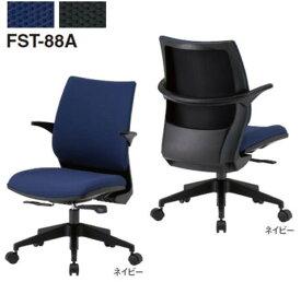 トキオチェア オフィスチェア FST-88Aチェア 2脚分 【 肘付き 固定肘 】 【 選べる背座の張地カラー 全2色 布張り 】 【 オートバランスロッキング 】 【 耐圧分散 座面 】 【 アクセサリーボックス付き 】 【 手掛け付き 】 事務用回転椅子 TOKIOチェア