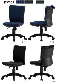 【 法人格限定 】 オフィスチェア FST-55チェア 2脚分 【 肘なし 】 【 選べる背座の張地カラー 全3色 】 【 背ロッキング 】 【 ナイロン双輪キャスター脚 】 【 手掛け付き 】 事務用回転椅子 TOKIOチェア