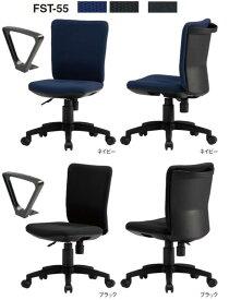【 法人格限定 】 オフィスチェア FST-55チェア 2脚分 【 肘付き 固定肘 】 【 選べる背座の張地カラー 全3色 】 【 背ロッキング 】 【 ナイロン双輪キャスター脚 】 【 手掛け付き 】 事務用回転椅子 TOKIOチェア