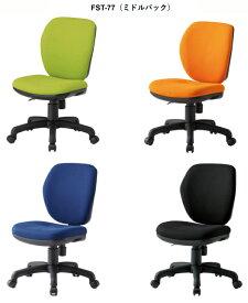【 法人格限定 】 オフィスチェア FST-77チェア 1脚分 【 ミドルバック 肘なし 】 【 選べる張地カラー 全4色 布張り 】 【 ナイロン双輪キャスター付き 】 【 3D座面による耐圧分散 】 事務用回転椅子 TOKIOチェア