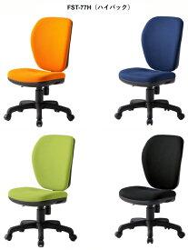 【 法人格限定 】 オフィスチェア FST-77Hチェア 1脚分 【 ハイバック 肘なし 】 【 選べる張地カラー 全4色 布張り 】 【 ナイロン双輪キャスター付き 】 【 3D座面による耐圧分散 】 事務用回転椅子 TOKIOチェア