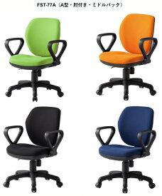 【 法人格限定 】 オフィスチェア FST-77Aチェア 1脚分 【 ミドルバック 肘付き 固定肘 】 【 選べる張地カラー 全4色 布張り 】 【 ナイロン双輪キャスター付き 】 【 3D座面による耐圧分散 】 事務用回転椅子 TOKIOチェア