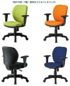 【 法人格限定 】 オフィスチェア FST-77ATチェア 1脚分 【 ミドルバック 肘付き 可動肘 】 【 選べる張地カラー 全4色 布張り 】 【 ナイロン双輪キャスター付き 】 【 3D座面による耐圧分散 】 事務用回転椅子 TOKIOチェア