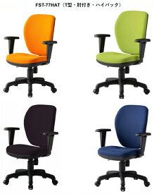 【 法人格限定 】 オフィスチェア FST-77HATチェア 1脚分 【 ハイバック 肘付き 可動肘 】 【 選べる張地カラー 全4色 布張り 】 【 ナイロン双輪キャスター付き 】 【 3D座面による耐圧分散 】 事務用回転椅子 TOKIOチェア