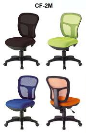 【 法人格限定 】 オフィスチェア CF-2Mチェア 4脚セット 【 肘なし 】 【 選べる張地カラー 全4色 布張り 】 【 選べるキャスタータイプ 】 事務用回転椅子 TOKIOチェア