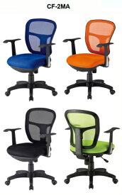【 法人格限定 】 オフィスチェア CF-2MAチェア 4脚セット 【 肘付き 固定肘 】 【 選べる張地カラー 全4色 布張り 】 【 選べるキャスタータイプ 】 事務用回転椅子 TOKIOチェア