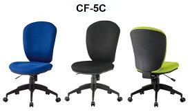 【 法人格限定 】 CF-5Cチェア 2脚セット 【 肘なし 】 【 選べる背座の張地カラー 布張り 全3色 】 【 選べるキャスタータイプ 】 【 厚目クッションタイプ 】 事務用回転椅子  TOKIOチェア
