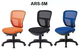 【 法人格限定 】 オフィスチェア ARS−5Mチェア 肘なし 4脚セット 【 選べる張地カラー 全3色 布張り 】 【 背面メッシュ 】 【 ウレタン双輪キャスター付き 】 事務用回転椅子 TOKIOチェア