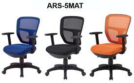 【 法人格限定 】 オフィスチェア ARS−5MATチェア 可動肘 4脚セット 【 選べる張地カラー 全3色 布張り 】 【 背面メッシュ 】 【 ウレタン双輪キャスター付き 】 事務用回転椅子 TOKIOチェア