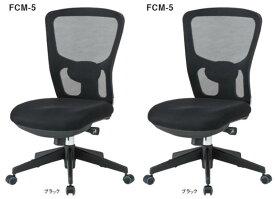 【 法人格限定 】 フィスチェア FCM-5チェア 肘なし 2脚セット 【 ランバーサポート付 】 【 布張り ブラック色 】 事務用回転椅子 TOKIOチェア