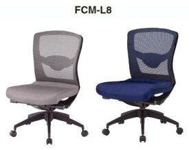 【 法人格限定 】 オフィスチェア FCM-L8チェア 2脚セット 【 ランバーサポート付き 】 【 ローバック 】 【 肘なし 】 【 選べる張地カラー 全2色 布張り 】 【 選べるキャスタータイプ 】 事務用回転椅子 TOKIOチェア