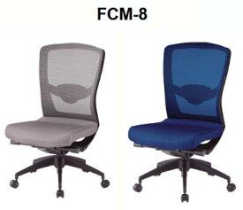 【 法人格限定 】 オフィスチェア FCM-8チェア 2脚セット 【 ランバーサポート付き 】 【 ハイバック 】 【 肘なし 】 【 選べる張地カラー 全2色 布張り 】 【 選べるキャスタータイプ 】 事務用回転椅子 TOKIOチェア