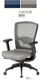 【 法人格限定 】 オフィスチェア FCM-8+FCM-A8チェア 2脚セット 【 ランバーサポート付き 】 【 ハイバック 】 【 可動肘 】 【 選べる張地カラー 全2色 布張り 】 【 選べるキャスタータイプ 】 事務用回転椅子 TOKIOチェア