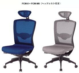【 法人格限定 】 オフィスチェア FCM-8+FCM-M8チェア 2脚セット 【 HR付き 】 【 ランバーサポート付き 】 【 ハイバック 】 【 肘なし 】 【 選べる張地カラー 全2色 布張り 】 【 選べるキャスタータイプ 】 事務用回転椅子 TOKIOチェア