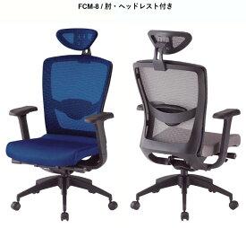 【 法人格限定 】 オフィスチェア FCM-8+FCM-A8+FCM-M8チェア 2脚セット 【 HR付き 】 【 ランバーサポート付き 】 【 ハイバック 】 【 可動肘 】 【 選べる張地カラー 全2色 布張り 】 【 選べるキャスタータイプ 】 事務用回転椅子 TOKIOチェア