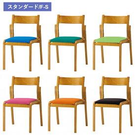 【 法人格限定 】 木製スタッキングチェア FKB−4F−S 同色4脚セット 【 肘なし 】 【 選べる座面の張カラー 全7色 布張り 光触媒 】 【 4本脚 】 【 木製チェア 】 カフェテリアチェア TOKIOチェア