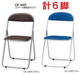 【 法人格限定 】 折りたたみパイプ椅子 CF-100Tチェア 6脚セット 【 肘なし 】 【 選べる張地カラー 全2色 ビニールレザー張り 】 【 連結可能 】 ミーテイングチェア TOKIOチェア