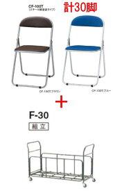 【 法人格限定 】 【 折りたたみパイプ椅子 30脚+収納台車 1台 】 【 チェア : 選べる張地カラー 全2色 ビニールレザー張り 連結可能 完成品 】 【 収納台車 : 組立品 】ミーテイングチェア TOKIOチェア