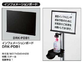 次回10月下旬 コクヨ 足踏式消毒液スタンド用インフォメーションボード 1枚分 DRK-PDB1 【 W317×D45×H230 】