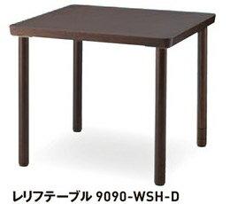 レリフテーブル[RELIFE][木製][900W×900Dmm][スペーサー付][選べる天板カラー全2色][お客様組立]病院・医院・医療・福祉施設・デイサービス・デイケア・ショートステイ・グループホーム・介護保険施設向け