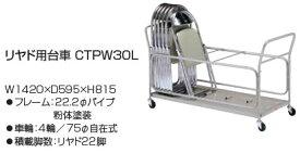 リヤドS型 折りたたみチェア CAL50S用台車 CTPW30L[リヤドS型 CAL50S 折りたたみチェアを22脚収納可能][キャスター付][お客様組立]