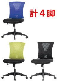 【 法人格限定 】 オフィスチェア 4脚セット TN-807 背メッシュチェア 【 肘なし 】 【 選べる背面の張地カラー 全3色 】 【 ランバーサポート付き 】 【 組立品 】 【 短納期 】 事務用回転椅子 事務イス ニシキ工業